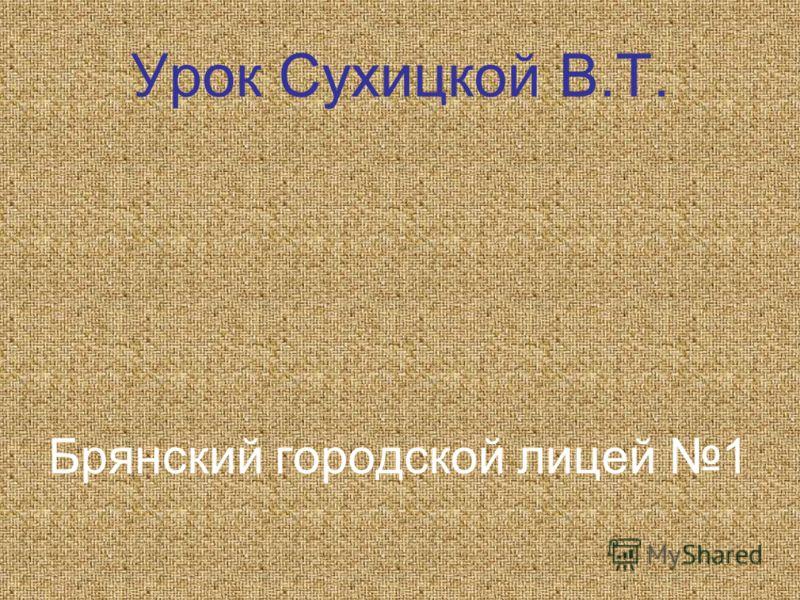 Урок Сухицкой В.Т. Брянский городской лицей 1