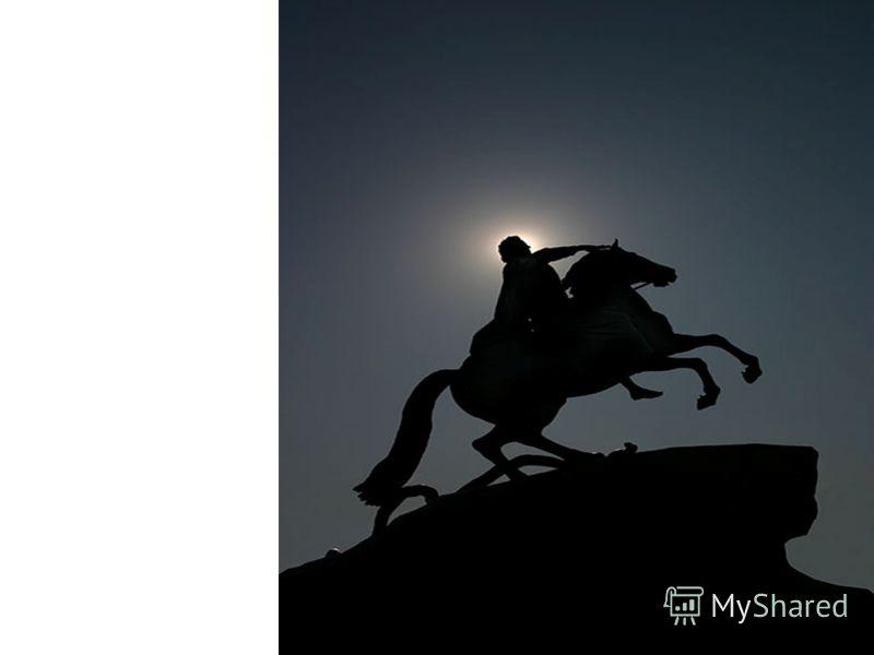 … о обращен к нему спиною, В неколебимой вышине, Над возмущенною Невою Стоит с простертою обращен к нему спиною, В неколебимой вышине, Над возмущенною Невою Стоит с простертою рукою Кумир на бронзовом коне рукою Кумир на бронзовом коне бращен к нему
