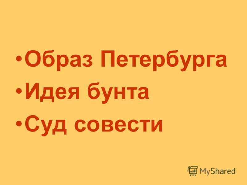 Образ Петербурга Идея бунта Суд совести