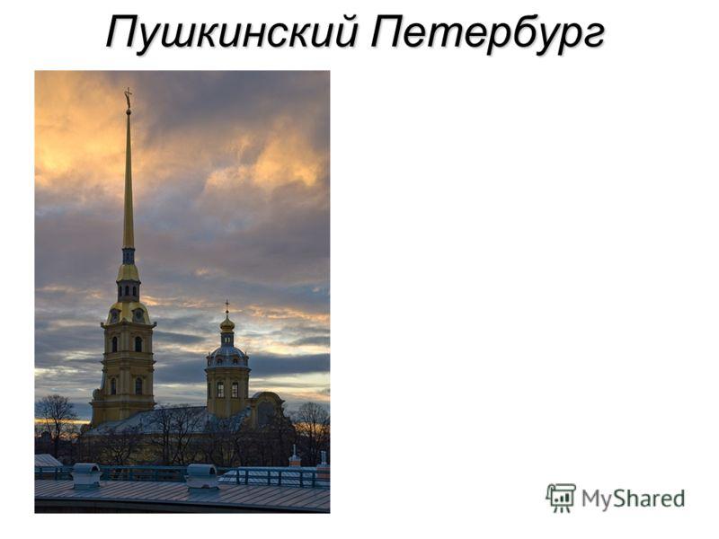 Пушкинский Петербург Люблю тебя, Петра творенье, Люблю твой строгий, стройный вид, Невы державное теченье, Береговой ее гранит, Твоих оград узор чугунный, Твоих задумчивых ночей Прозрачный сумрак, блеск безлунный, Когда я в комнате моей Пишу, читаю б