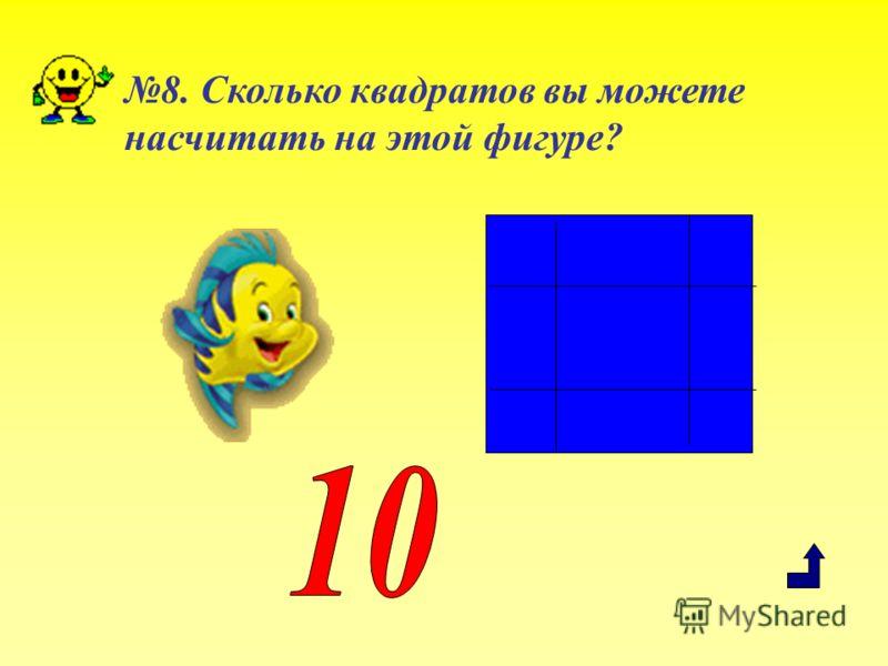8. Сколько квадратов вы можете насчитать на этой фигуре?