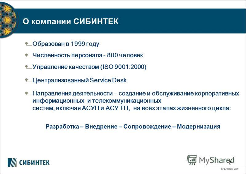 2 Разработка – Внедрение – Сопровождение – Модернизация Образован в 1999 году Управление качеством (ISO 9001:2000) Численность персонала - 800 человек Направления деятельности – создание и обслуживание корпоративных информационных и телекоммуникацион