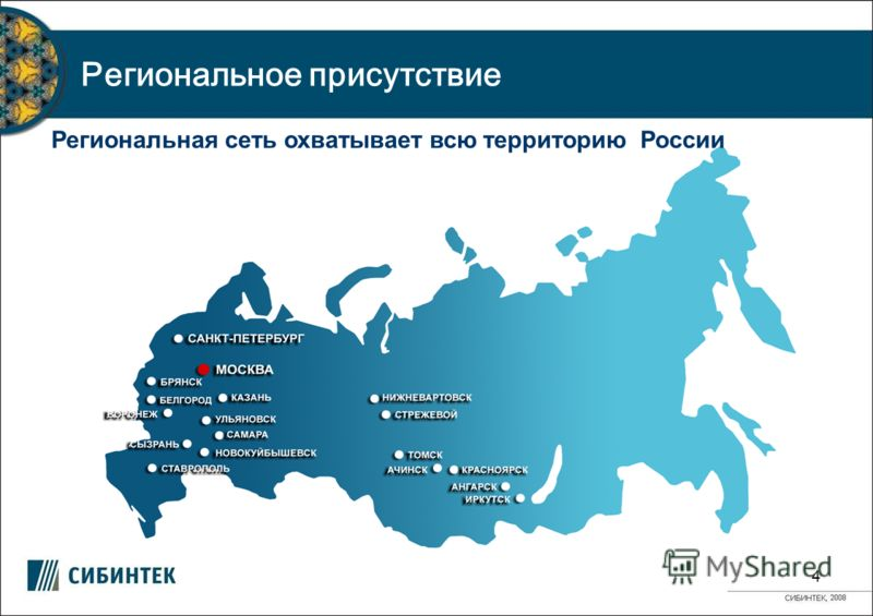 4 Региональная сеть охватывает всю территорию России Региональное присутствие