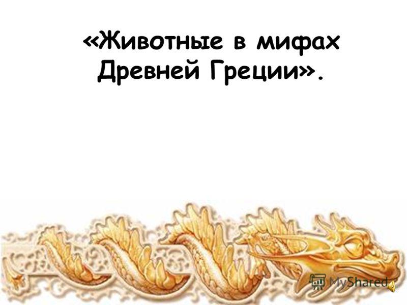 «Животные в мифах Древней Греции».