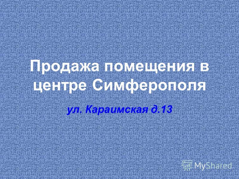 Продажа помещения в центре Симферополя ул. Караимская д.13