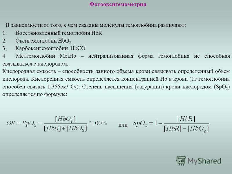 Фотооксигемометрия В зависимости от того, с чем связаны молекулы гемоглобина различают: 1. Восстановленный гемоглобин HbR 2. Оксигемоглобин HbO 2 3. Карбоксигемоглобин HbCO 4. Метгемоглобин MetHb – нейтрализованная форма гемоглобина не способная связ