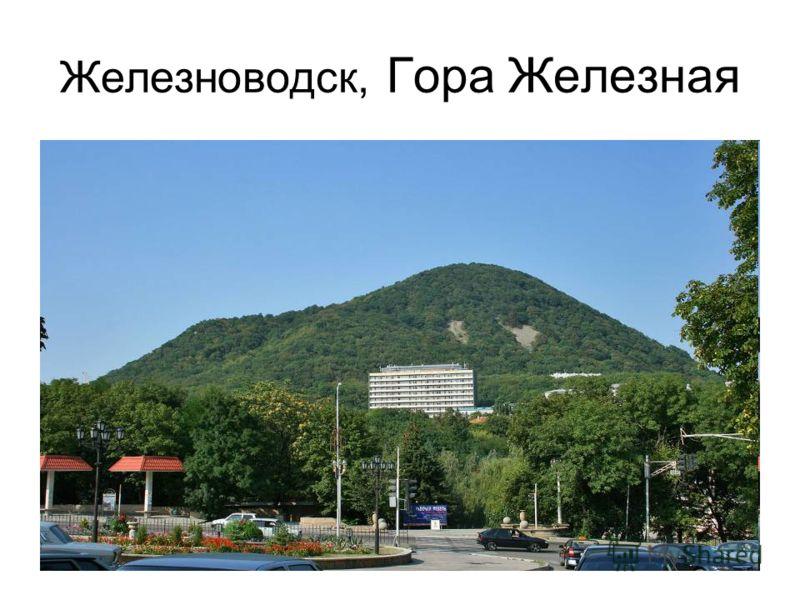 Железноводск, Гора Железная