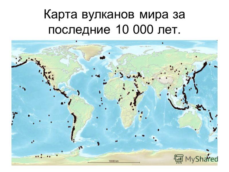 Карта вулканов мира за последние 10 000 лет.