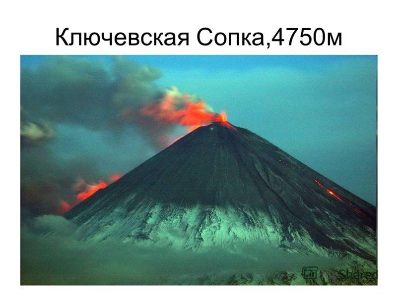 Ключевская Сопка,4750м