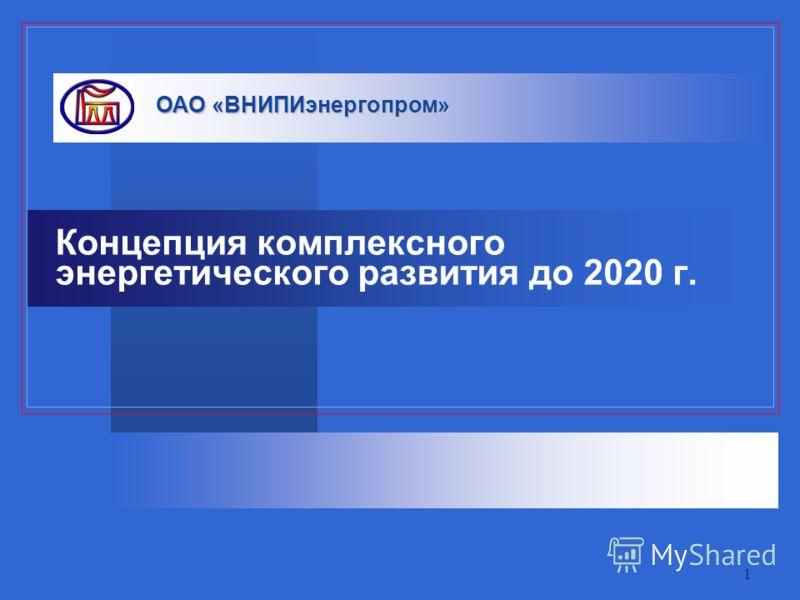 1 Концепция комплексного энергетического развития до 2020 г. ОАО «ВНИПИэнергопром»