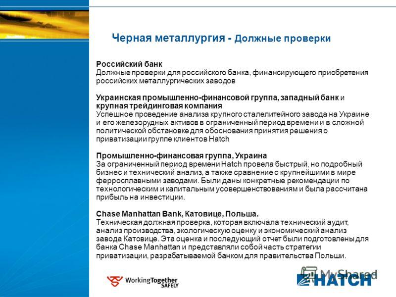 Черная металлургия - Должные проверки Российский банк Должные проверки для российского банка, финансирующего приобретения российских металлургических заводов Украинская промышленно-финансовой группа, западный банк и крупная трейдинговая компания Успе