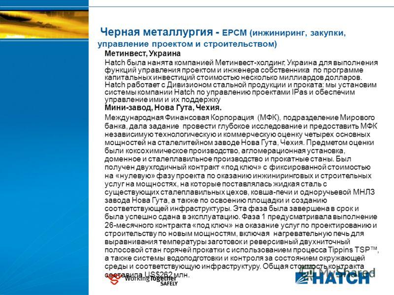 Черная металлургия - EPCM (инжиниринг, закупки, управление проектом и строительством) Метинвест, Украина Hatch была нанята компанией Метинвест-холдинг, Украина для выполнения функций управления проектом и инженера собственника по программе капитальны
