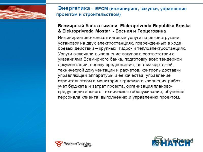 Энергетика - EPCM (инжиниринг, закупки, управление проектом и строительством) Всемирный банк от имени Elekroprivreda Republika Srpska & Elekroprivreda Mostar - Босния и Герцеговина Инжинирингово-консалтинговые услуги по реконструкции установок на дву