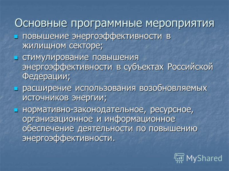Основные программные мероприятия повышение энергоэффективности в жилищном секторе; повышение энергоэффективности в жилищном секторе; стимулирование повышения энергоэффективности в субъектах Российской Федерации; стимулирование повышения энергоэффекти