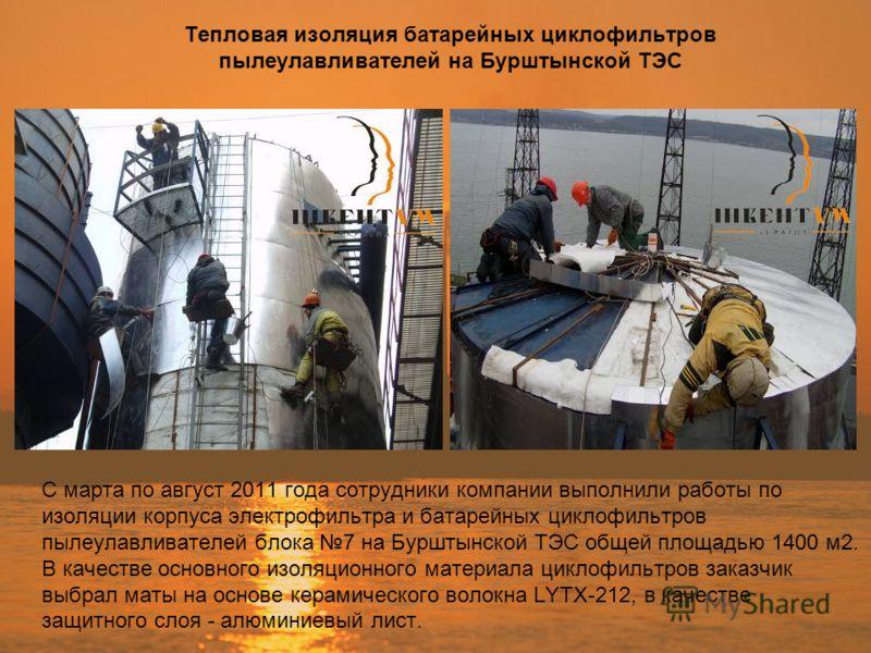 Тепловая изоляция батарейных циклофильтров пылеулавливателей на Бурштынской ТЭС С марта по август 2011 года сотрудники компании выполнили работы по изоляции корпуса электрофильтра и батарейных циклофильтров пылеулавливателей блока 7 на Бурштынской ТЭ