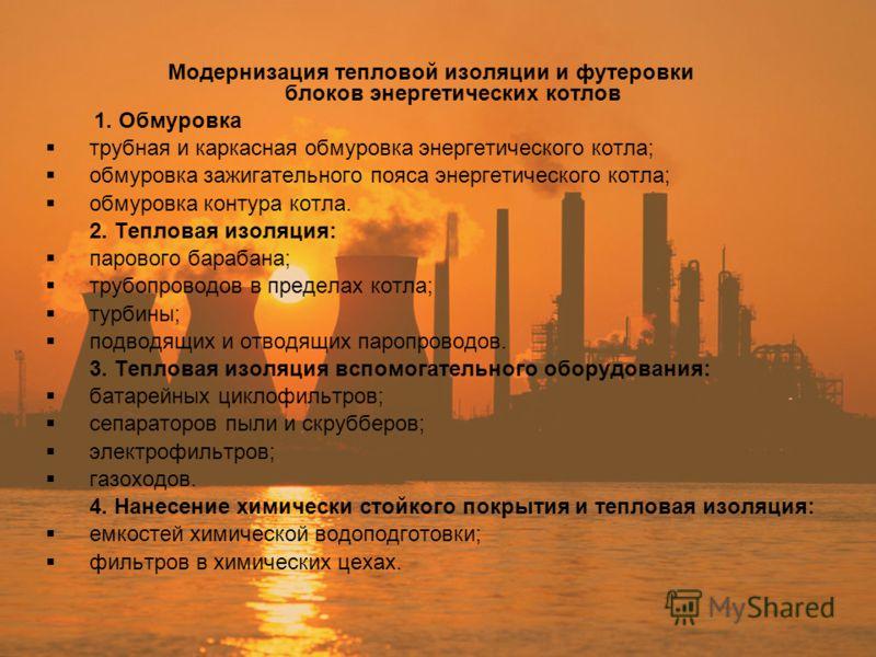 РД 342052096 Правила и нормы по защите трубопроводов
