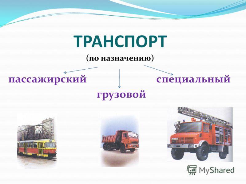 ТРАНСПОРТ (по назначению) пассажирский грузовой специальный