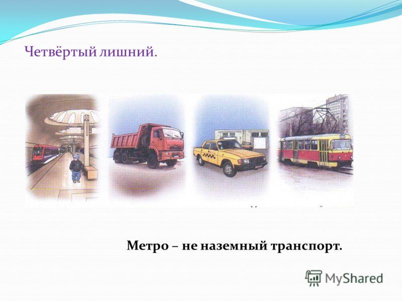 Четвёртый лишний. Метро – не наземный транспорт.
