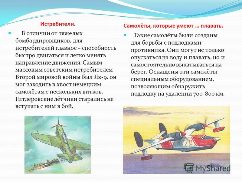В отличии от тяжелых бомбардировщиков, для истребителей главное – способность быстро двигаться и легко менять направление движения. Самым массовым советским истребителем Второй мировой войны был Як-9. он мог заходить в хвост немецким самолётам с неск