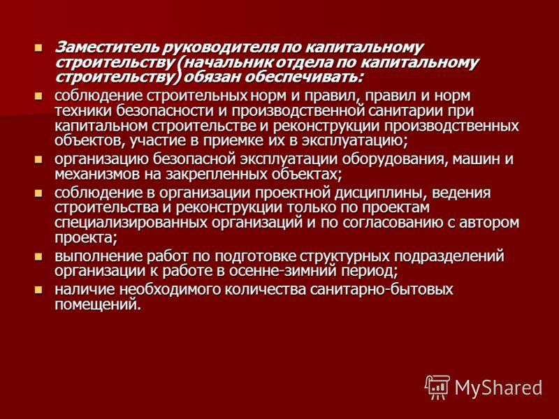 Должностная инструкция заместителя начальника отдела капитального строительства