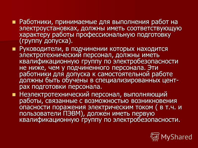 Инструкция По Электробезопасности На Ii Квалификационную Группу Допуска.Rar
