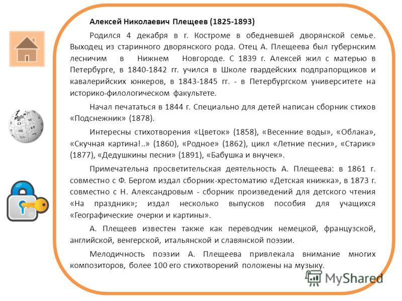 Алексей Николаевич Плещеев (1825-1893) Родился 4 декабря в г. Костроме в обедневшей дворянской семье. Выходец из старинного дворянского рода. Отец А. Плещеева был губернским лесничим в Нижнем Новгороде. С 1839 г. Алексей жил с матерью в Петербурге, в