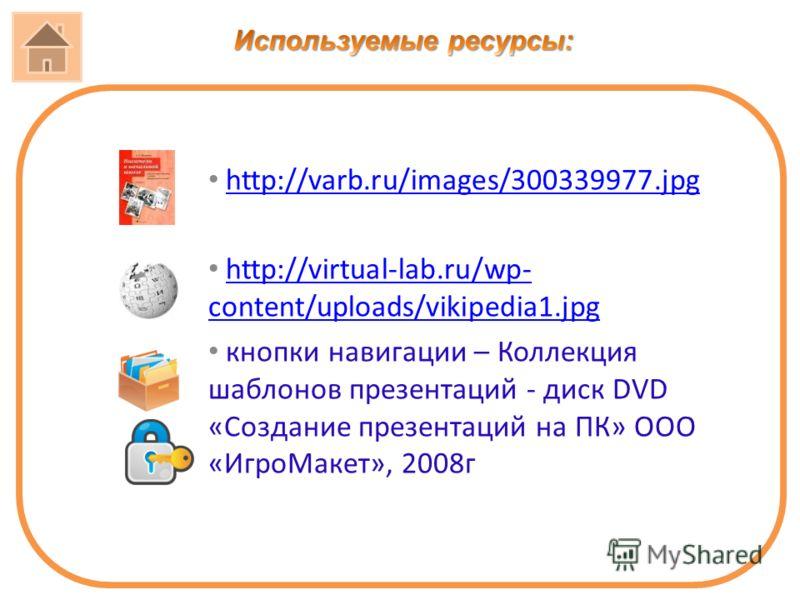 http://varb.ru/images/300339977.jpg http://virtual-lab.ru/wp- content/uploads/vikipedia1.jpghttp://virtual-lab.ru/wp- content/uploads/vikipedia1.jpg кнопки навигации – Коллекция шаблонов презентаций - диск DVD «Создание презентаций на ПК» ООО «ИгроМа