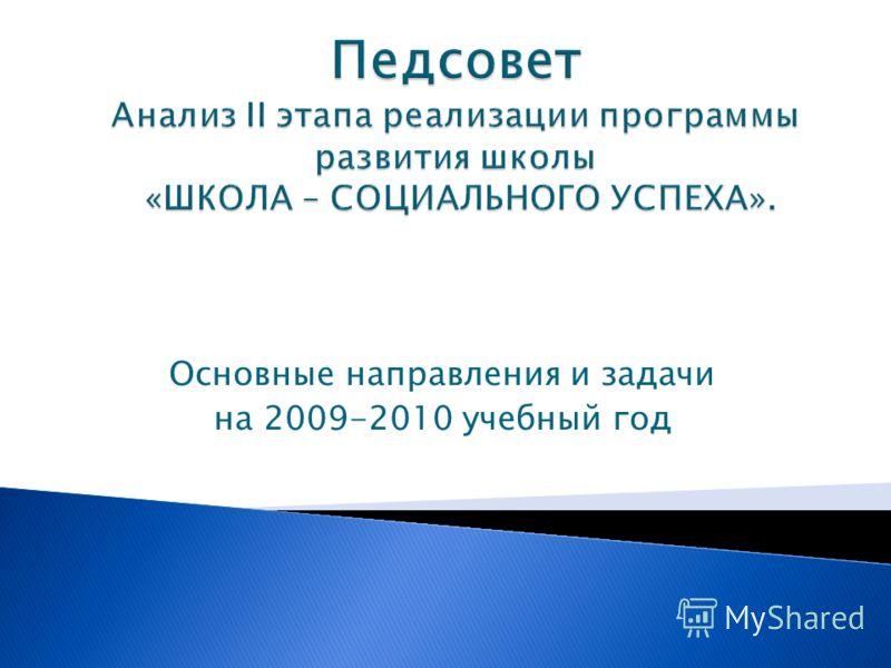 Основные направления и задачи на 2009-2010 учебный год