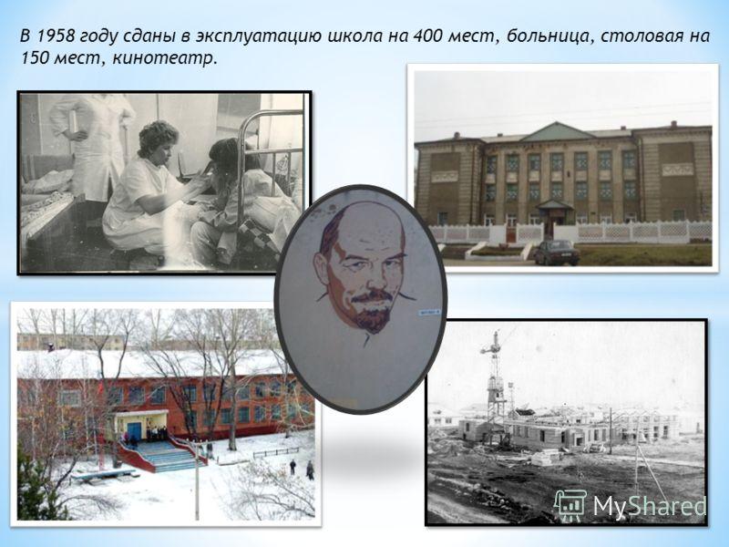 В 1958 году сданы в эксплуатацию школа на 400 мест, больница, столовая на 150 мест, кинотеатр.