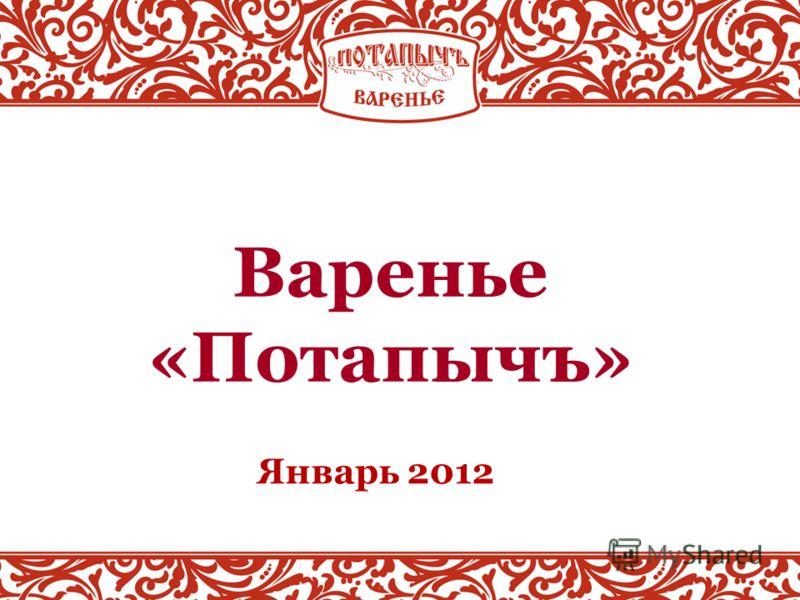 Варенье «Потапычъ» Январь 2012