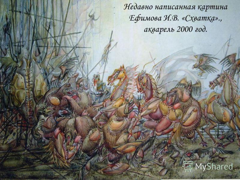 Недавно написанная картина Ефимова И.В. «Схватка»., акварель 2000 год.
