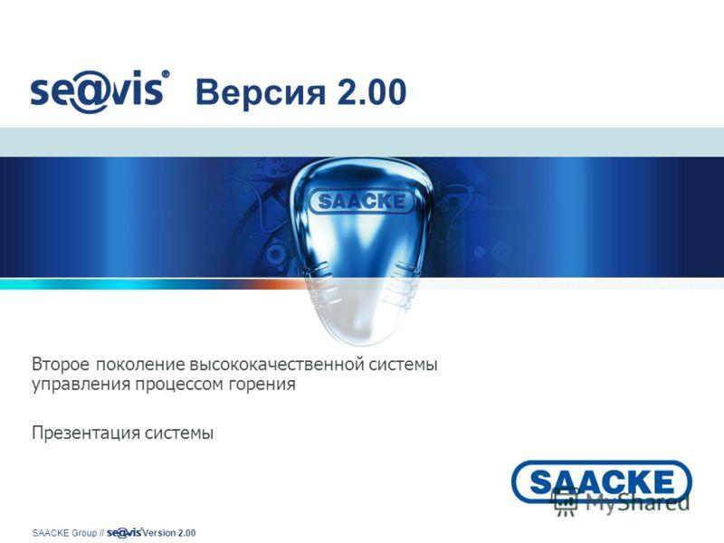 V Версия 2.00 Второе поколение высококачественной системы управления процессом горения Презентация системы SAACKE Group // v Version 2.00