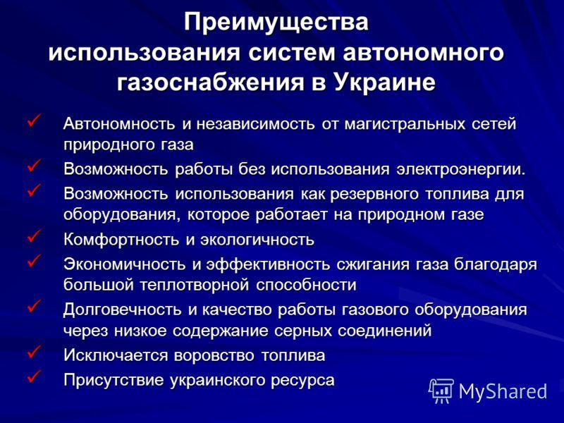 Преимущества использования систем автономного газоснабжения в Украине Автономность и независимость от магистральных сетей природного газа Автономность и независимость от магистральных сетей природного газа Возможность работы без использования электро
