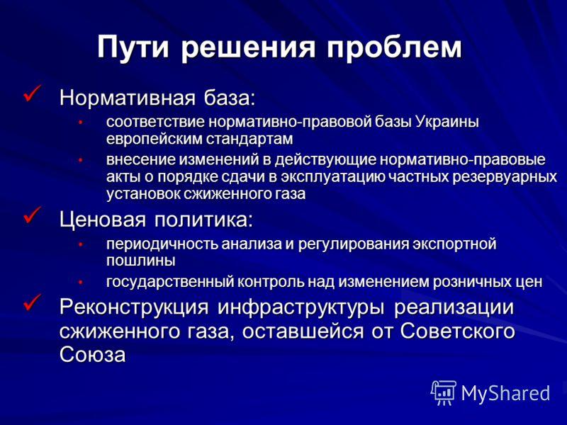 Пути решения проблем Нормативная база: Нормативная база: соответствие нормативно-правовой базы Украины европейским стандартам соответствие нормативно-правовой базы Украины европейским стандартам внесение изменений в действующие нормативно-правовые ак