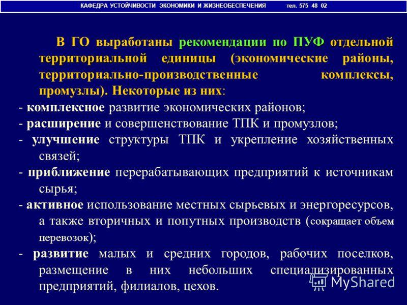 рекомендации по ПУФ отдельной территориальной единицы В ГО выработаны рекомендации по ПУФ отдельной территориальной единицы (экономические районы, тер