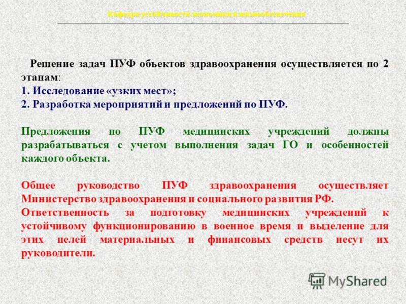 Решение задач ПУФ объектов здравоохранения осуществляется по 2 этапам: 1. Исследование «узких мест»; 2. Разработка мероприятий и предложений по ПУФ. П