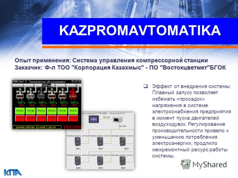 KAZPROMAVTOMATIKA Опыт применения: Система управления компрессорной станции Заказчик: Ф-л ТОО