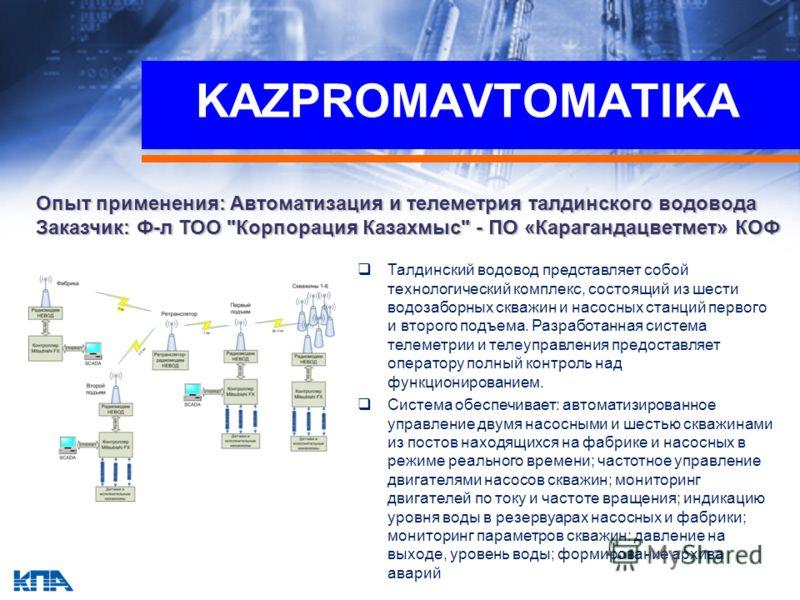 KAZPROMAVTOMATIKA Опыт применения: Автоматизация и телеметрия талдинского водовода Заказчик: Ф-л ТОО