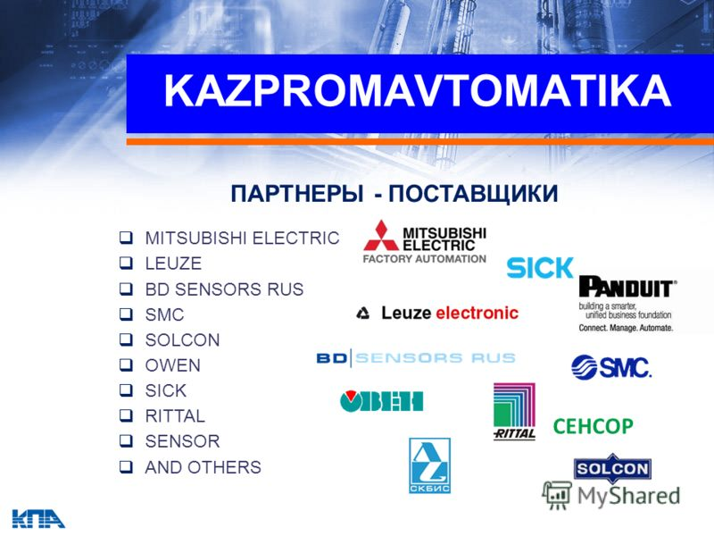 ПАРТНЕРЫ - ПОСТАВЩИКИ СЕНСОР KAZPROMAVTOMATIKA MITSUBISHI ELECTRIC LEUZE BD SENSORS RUS SMC SOLCON OWEN SICK RITTAL SENSOR AND OTHERS