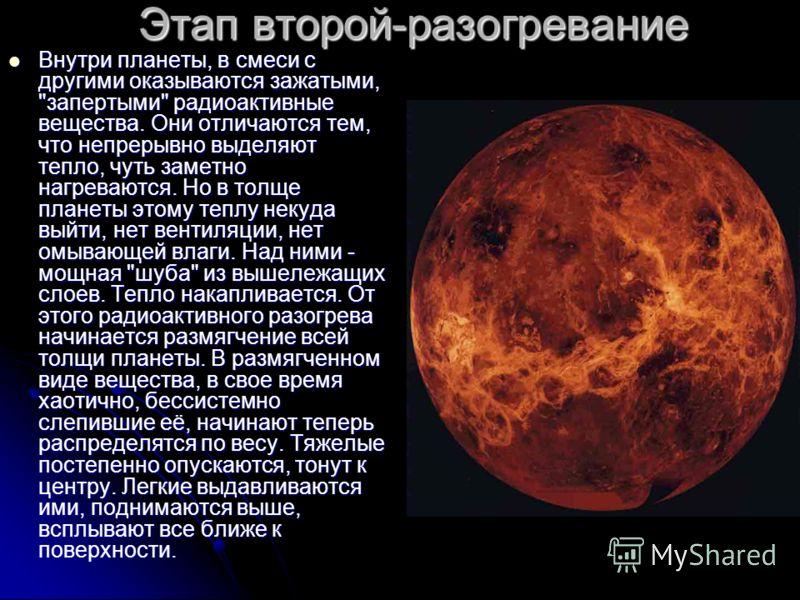 Этап второй-разогревание Внутри планеты, в смеси с другими оказываются зажатыми,