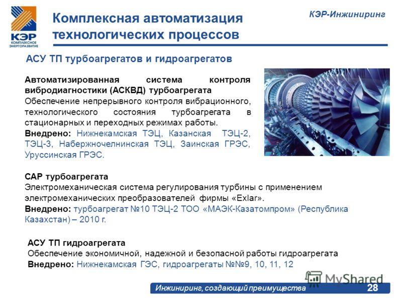 ст рк 21.404-2002 автоматизация технологических процессов
