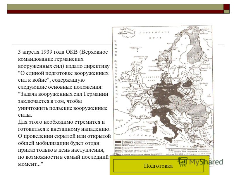 3 апреля 1939 года ОКВ (Верховное командование германских вооруженных сил) издало директиву