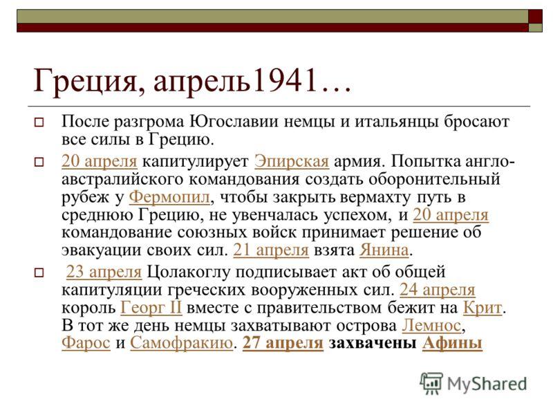 Греция, апрель1941… После разгрома Югославии немцы и итальянцы бросают все силы в Грецию. 20 апреля капитулирует Эпирская армия. Попытка англо- австралийского командования создать оборонительный рубеж у Фермопил, чтобы закрыть вермахту путь в среднюю
