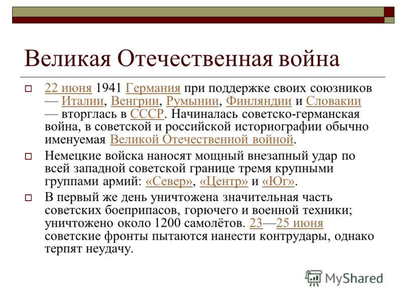 Великая Отечественная война 22 июня 1941 Германия при поддержке своих союзников Италии, Венгрии, Румынии, Финляндии и Словакии вторглась в СССР. Начиналась советско-германская война, в советской и российской историографии обычно именуемая Великой Оте