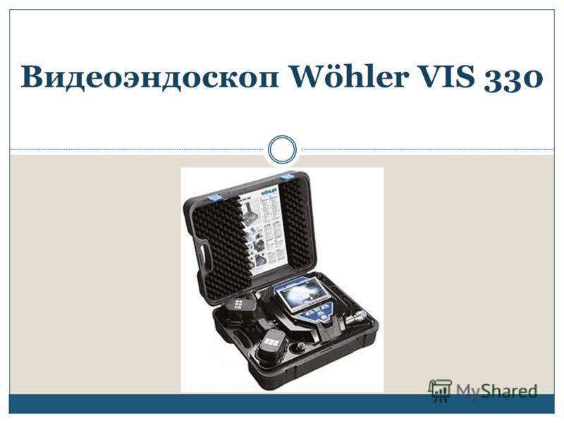 Видеоэндоскоп Wöhler VIS 330