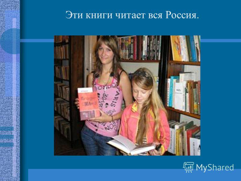 Эти книги читает вся Россия.