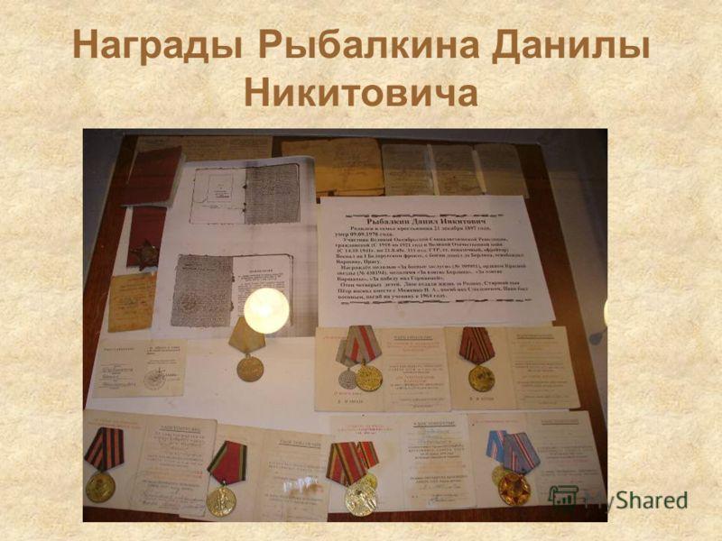 Награды Рыбалкина Данилы Никитовича