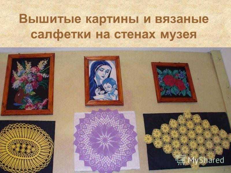 Вышитые картины и вязаные салфетки на стенах музея
