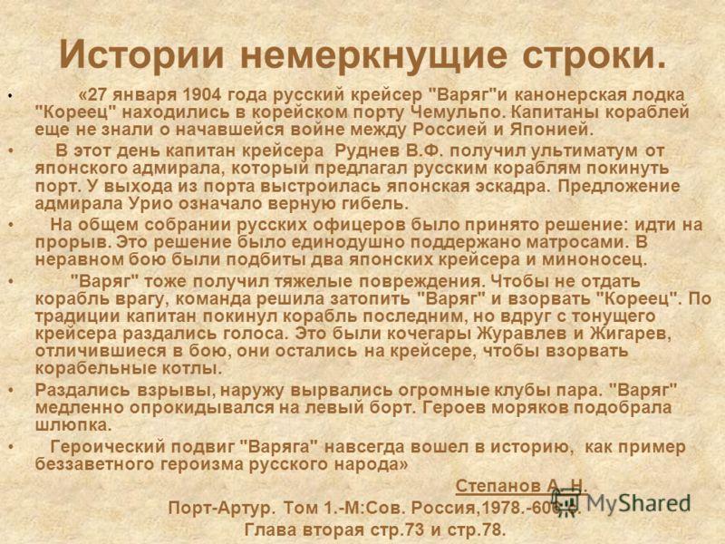 Истории немеркнущие строки. «27 января 1904 года русский крейсер