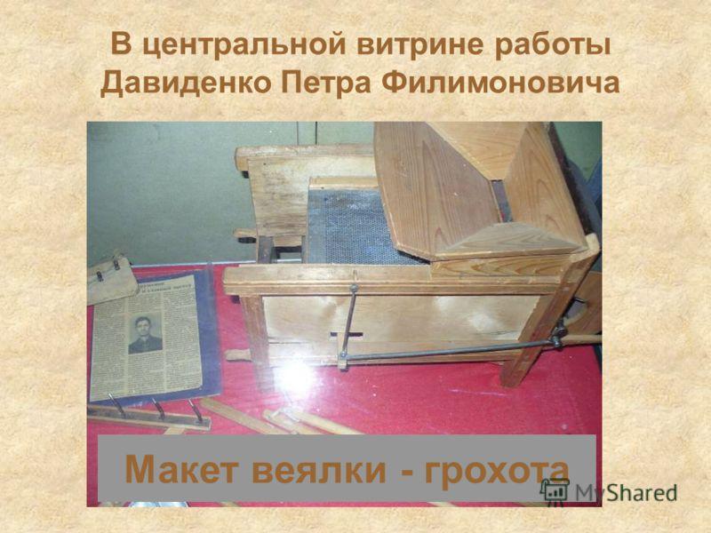 В центральной витрине работы Давиденко Петра Филимоновича Макет веялки - грохота